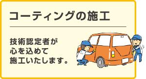 スピーディ査定!