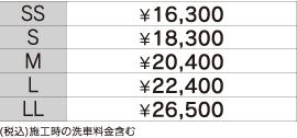 クリスタルキーパー価格