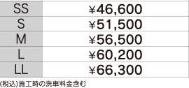 ダイヤモンドキーパー価格