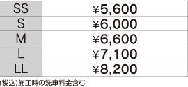 ピュアキーパー価格