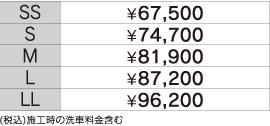 Wダイヤキーパー価格