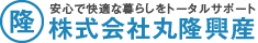 安心で快適な暮らしをトータルサポート 株式会社丸隆興産