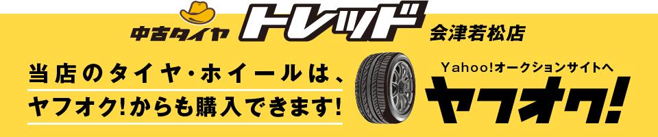 当店のタイヤ・ホイールは、ヤフオク!からも購入できます