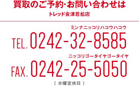 買取のご予約・お問い合わせは TEL/0242-32-8585 ミンナニッコリハコウハコウ FAX/0242-25-5050 ニッコリゴータイヤゴータイヤ